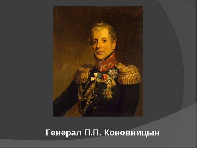 Генерал П.П. Коновницын