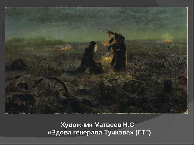 Художник Матвеев Н.С. «Вдова генерала Тучкова» (ГТГ)