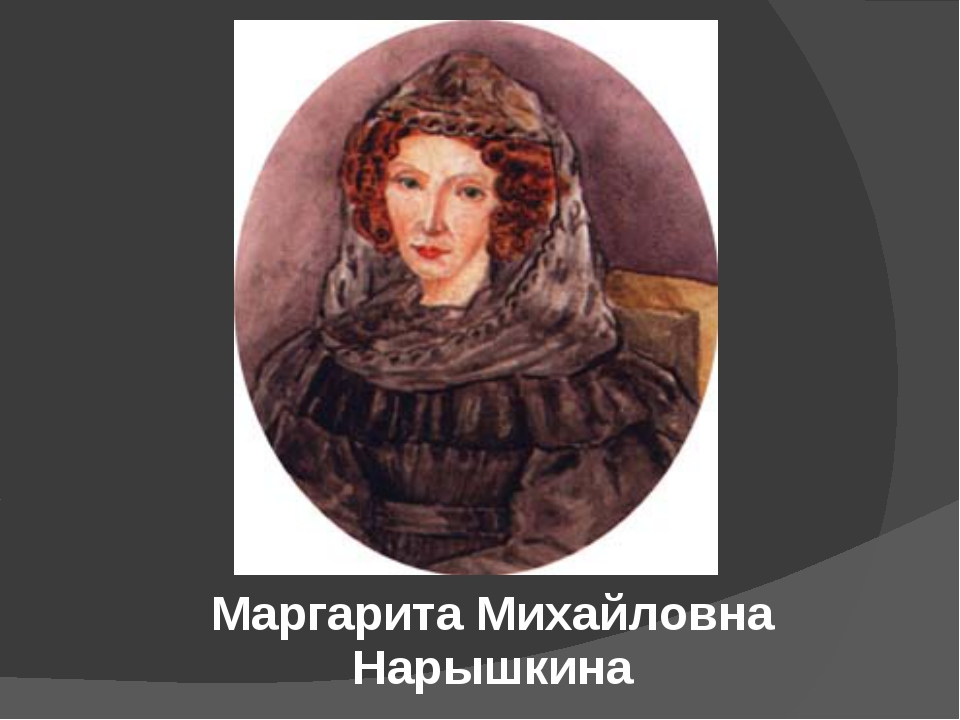 Маргарита Михайловна Нарышкина