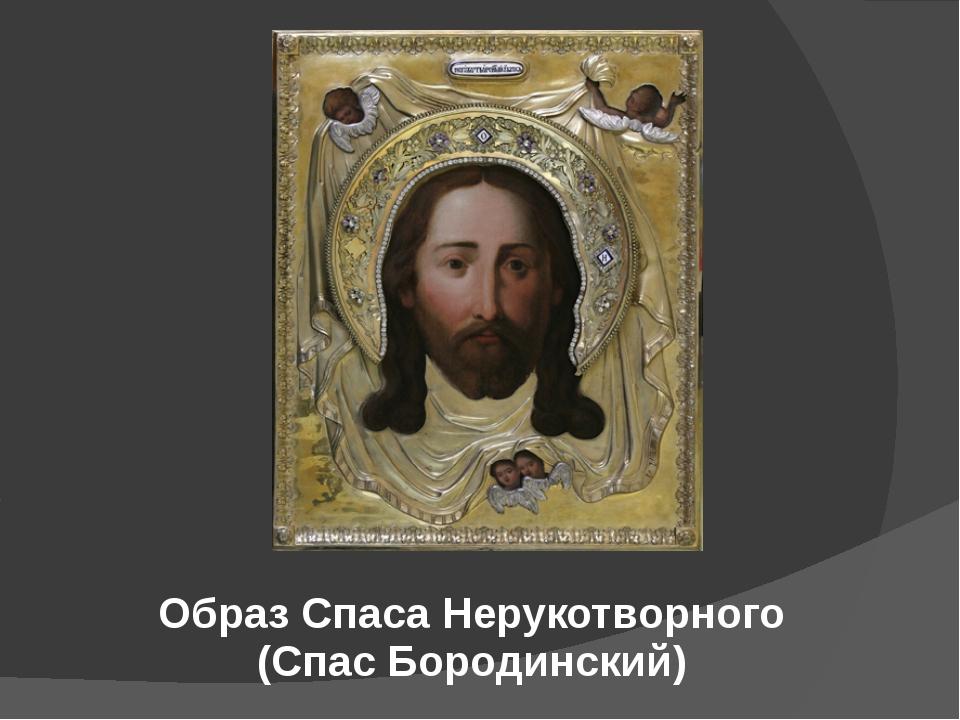 Образ Спаса Нерукотворного (Спас Бородинский)