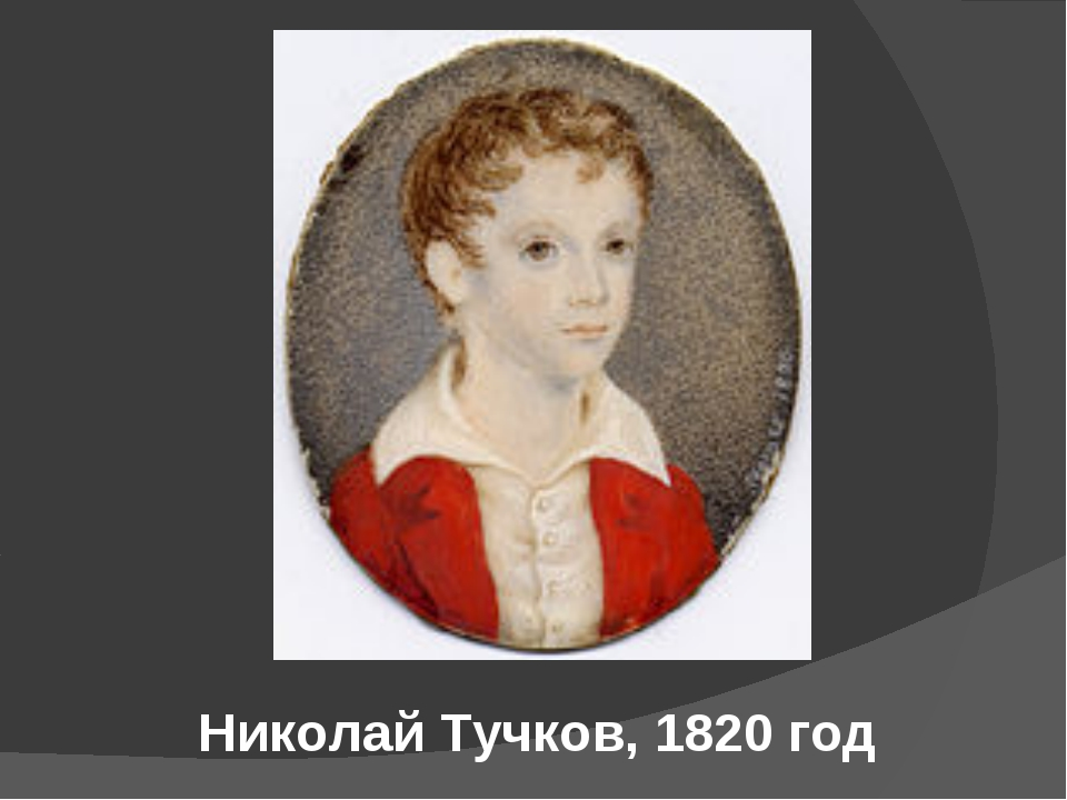Николай Тучков, 1820 год