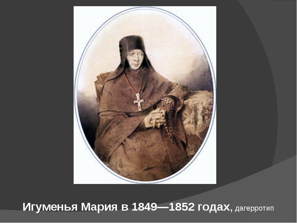 Игуменья Мария в 1849—1852 годах, дагерротип