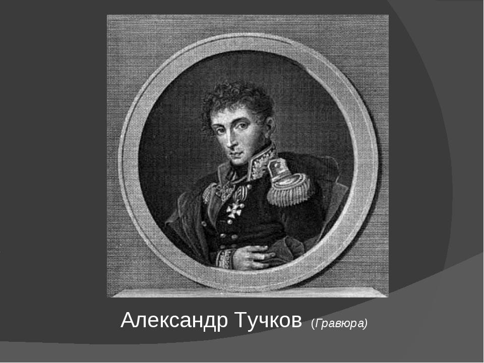 Александр Тучков (Гравюра)