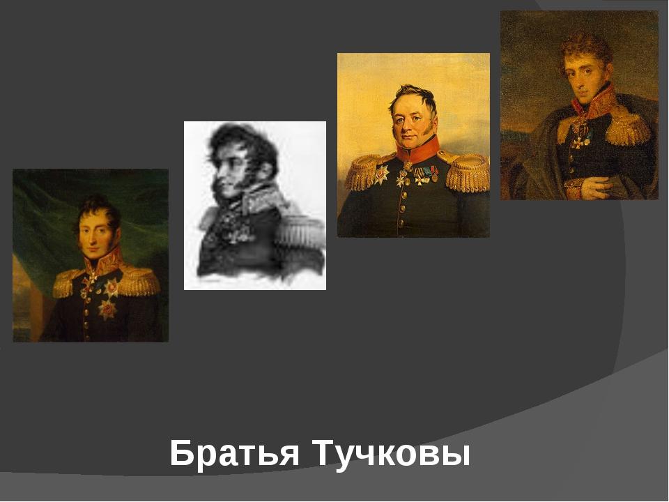 Братья Тучковы