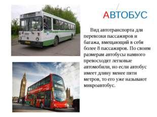 АВТОБУС Вид автотранспорта для перевозки пассажиров и багажа, вмещающий в се