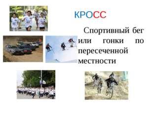 КРОСС Спортивный бег или гонки по пересеченной местности