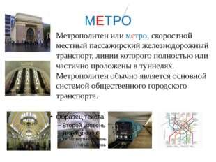 МЕТРО Метрополитен или метро, скоростной местный пассажирский железнодорожный
