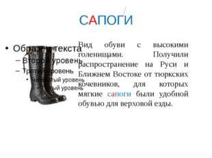 САПОГИ Вид обуви с высокими голенищами. Получили распространение на Руси и Бл