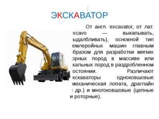 ЭКСКАВАТОР От англ. excavator, от лат. excavo — выкапывать, выдалбливать), ос