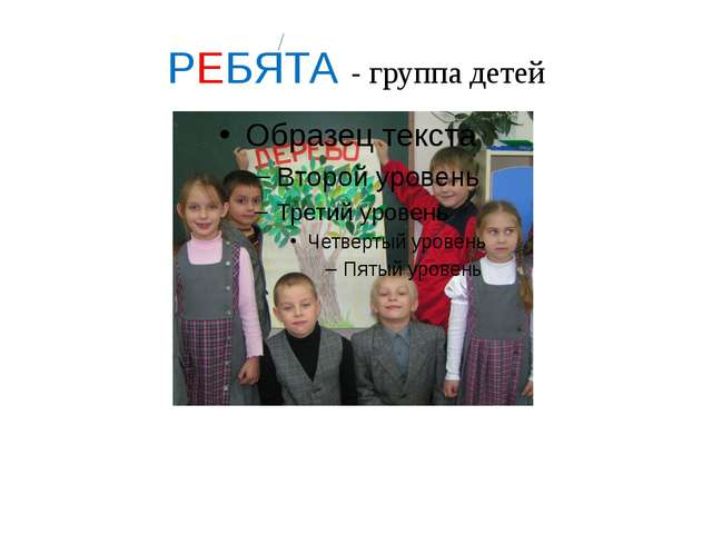 РЕБЯТА - группа детей