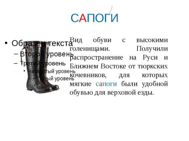 САПОГИ Вид обуви с высокими голенищами. Получили распространение на Руси и Бл...