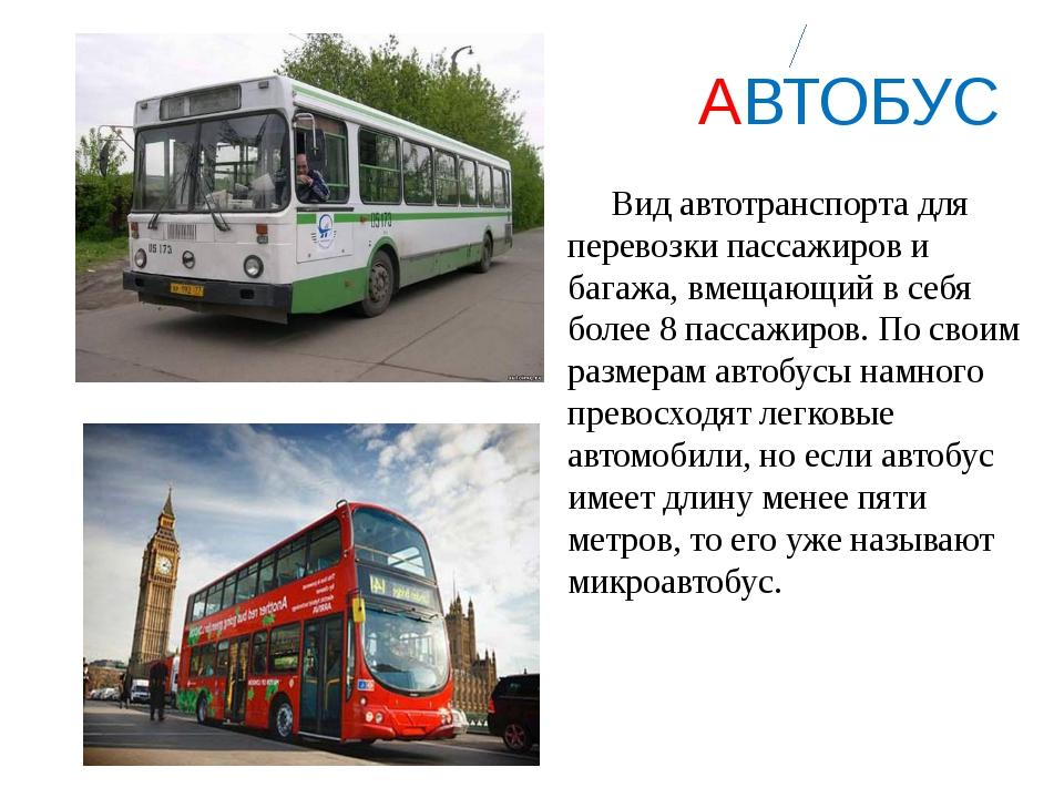 АВТОБУС Вид автотранспорта для перевозки пассажиров и багажа, вмещающий в се...