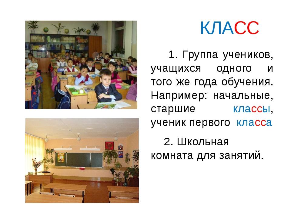 КЛАСС 1. Группа учеников, учащихся одного и того же года обучения. Например:...