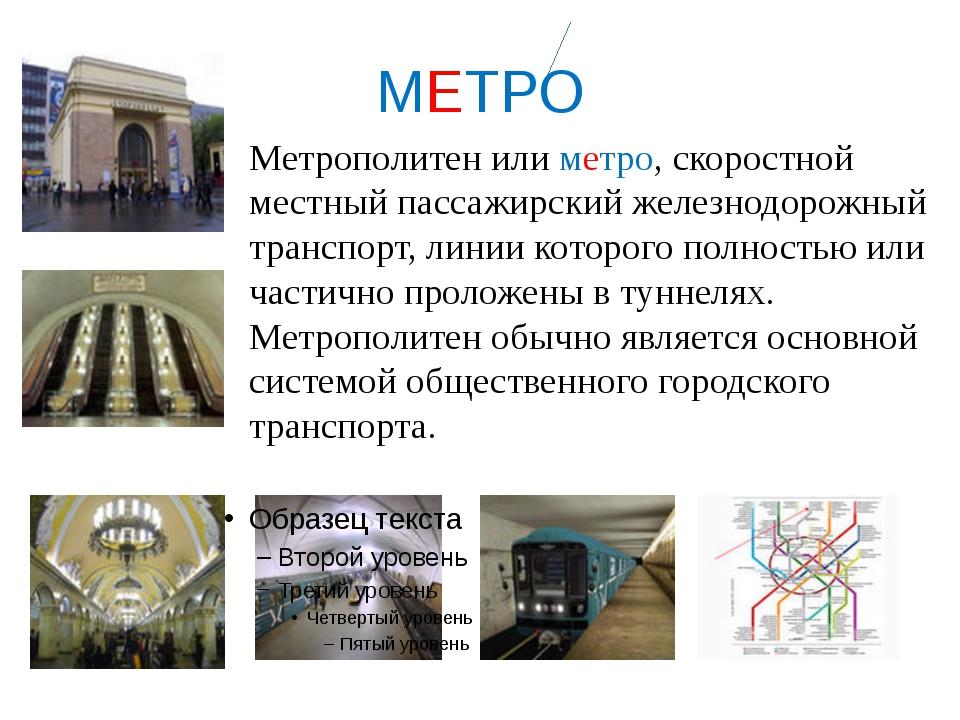 МЕТРО Метрополитен или метро, скоростной местный пассажирский железнодорожный...