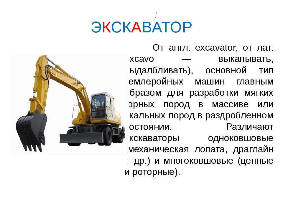 ЭКСКАВАТОР От англ. excavator, от лат. excavo — выкапывать, выдалбливать), ос...