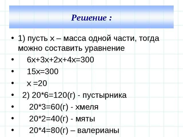 1) пусть х – масса одной части, тогда можно составить уравнение 6х+3х+2х+4х=3...