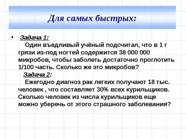 Задача 1: Один въедливый учёный подсчитал, что в 1 г грязи из-под ногтей сод...