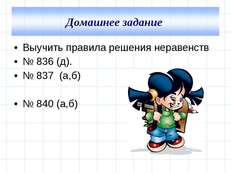 Выучить правила решения неравенств № 836 (д). № 837 (а,б) № 840 (а,б)