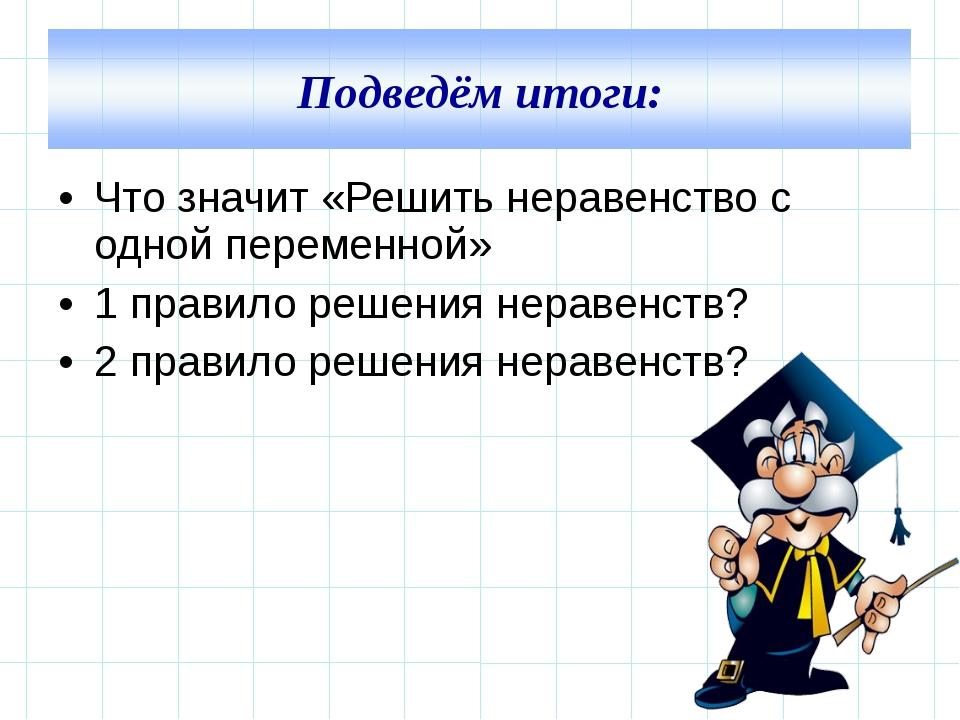Что значит «Решить неравенство с одной переменной» 1 правило решения неравенс...