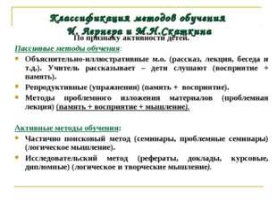 Классификация методов обучения И. Лернера и М.Н.Скаткина По признаку активнос