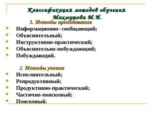 Классификация методов обучения Махмутова М.И. 1. Методы преподавания Информац