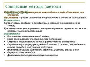 Словесные методы (методы изложения) 1 Изложение учебного материала может быть