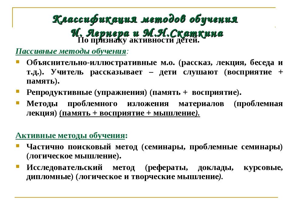 Классификация методов обучения И. Лернера и М.Н.Скаткина По признаку активнос...