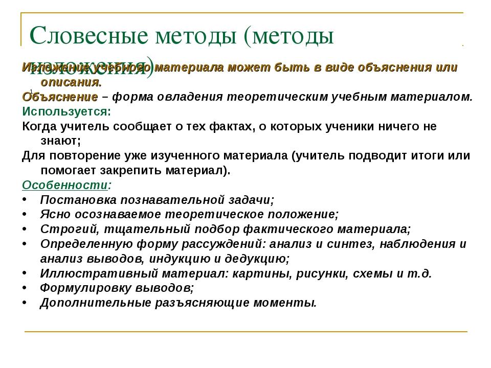Словесные методы (методы изложения) 1 Изложение учебного материала может быть...