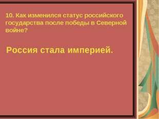 10. Как изменился статус российского государства после победы в Северной войн