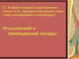17. В каких походах в царствование Павла I А.В. Суворов подтвердил свою славу