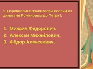 5. Перечислите правителей России из династии Романовых до Петра I. Михаил Фёд