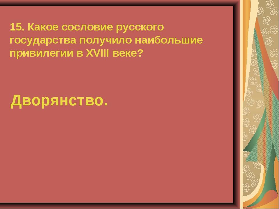 15. Какое сословие русского государства получило наибольшие привилегии в XVII...