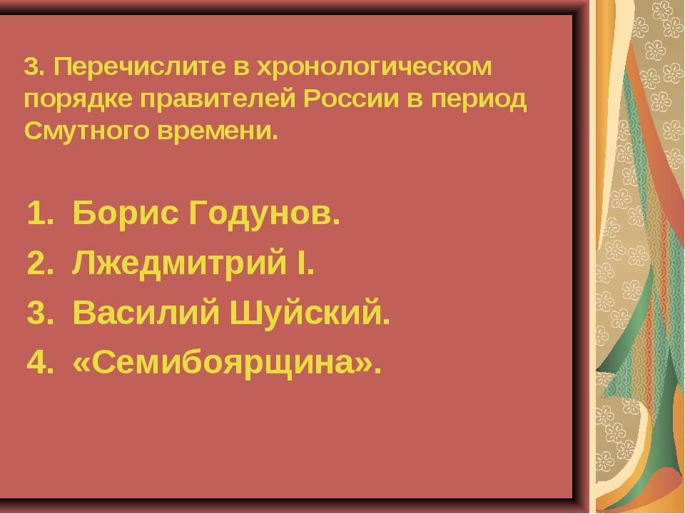 3. Перечислите в хронологическом порядке правителей России в период Смутного...