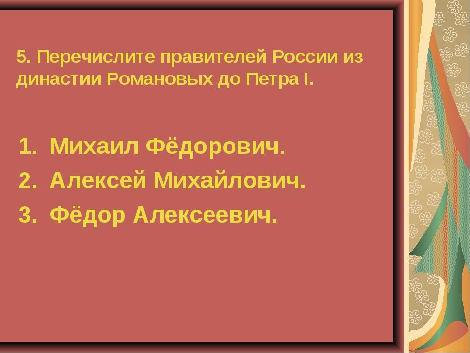 5. Перечислите правителей России из династии Романовых до Петра I. Михаил Фёд...