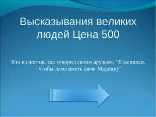 Высказывания великих людей Цена 500 Кто из поэтов, так говорил своим друзьям.