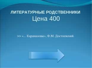 ЛИТЕРАТУРНЫЕ РОДСТВЕННИКИ Цена 400 >> «... Карамазовы», Ф.М. Достоевский.
