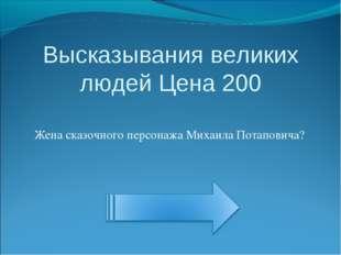 Высказывания великих людей Цена 200 Жена сказочного персонажа Михаила Потапов