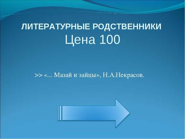 ЛИТЕРАТУРНЫЕ РОДСТВЕННИКИ Цена 100 >> «... Мазай и зайцы», Н.А.Некрасов.