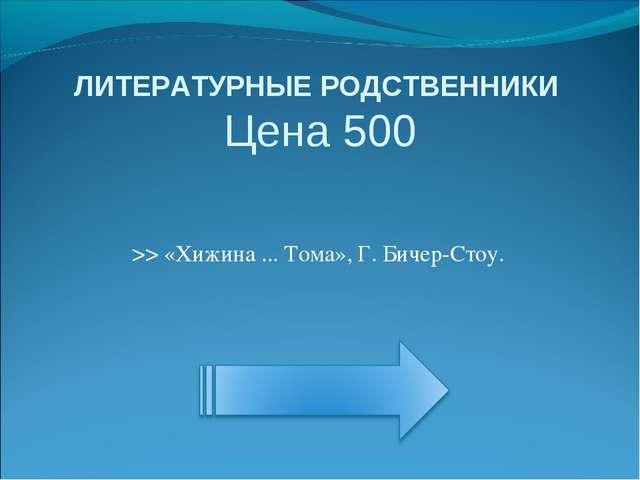 ЛИТЕРАТУРНЫЕ РОДСТВЕННИКИ Цена 500 >> «Хижина ... Тома», Г. Бичер-Стоу.