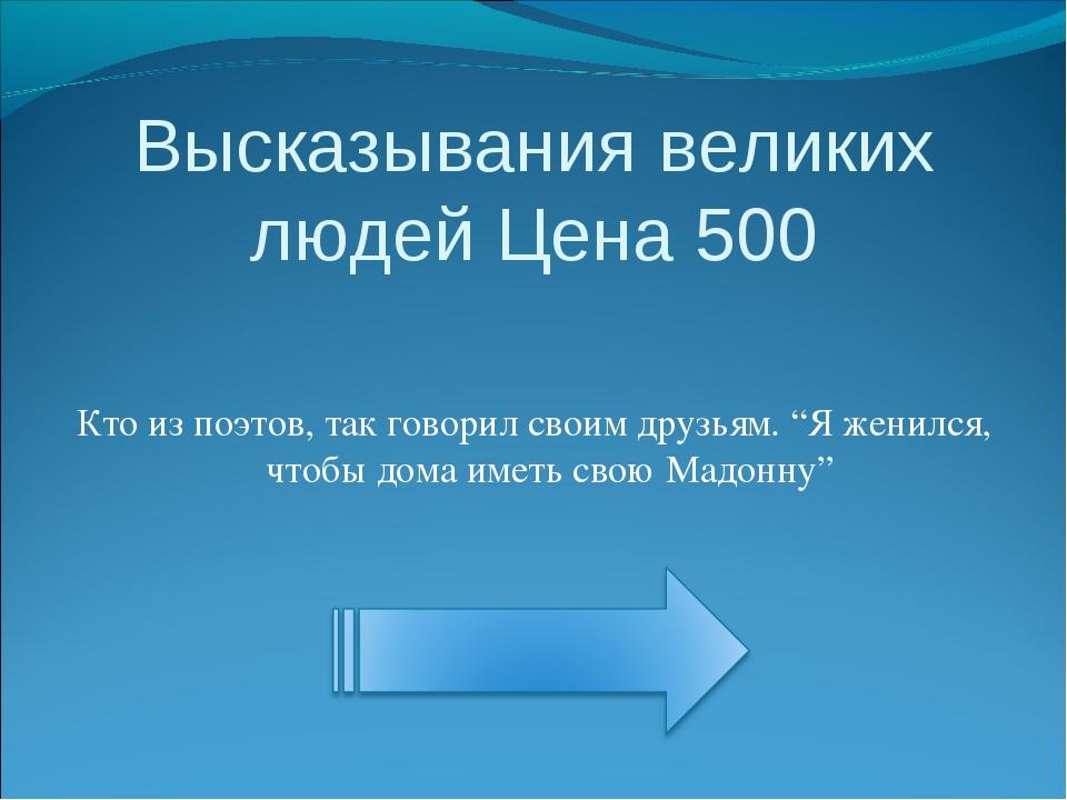 Высказывания великих людей Цена 500 Кто из поэтов, так говорил своим друзьям....