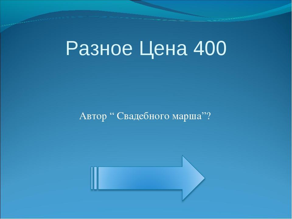 """Разное Цена 400 Автор """" Свадебного марша""""?"""