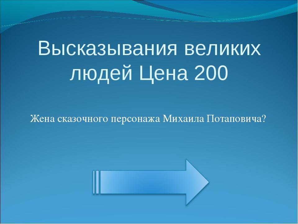 Высказывания великих людей Цена 200 Жена сказочного персонажа Михаила Потапов...