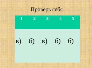 Проверь себя 12345 в)  б)  в)  б)  б)