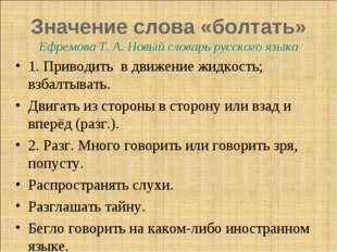 Значение слова «болтать» Ефремова Т. А. Новый словарь русского языка 1. Приво