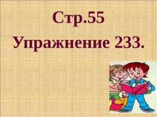 Стр.55 Упражнение 233.