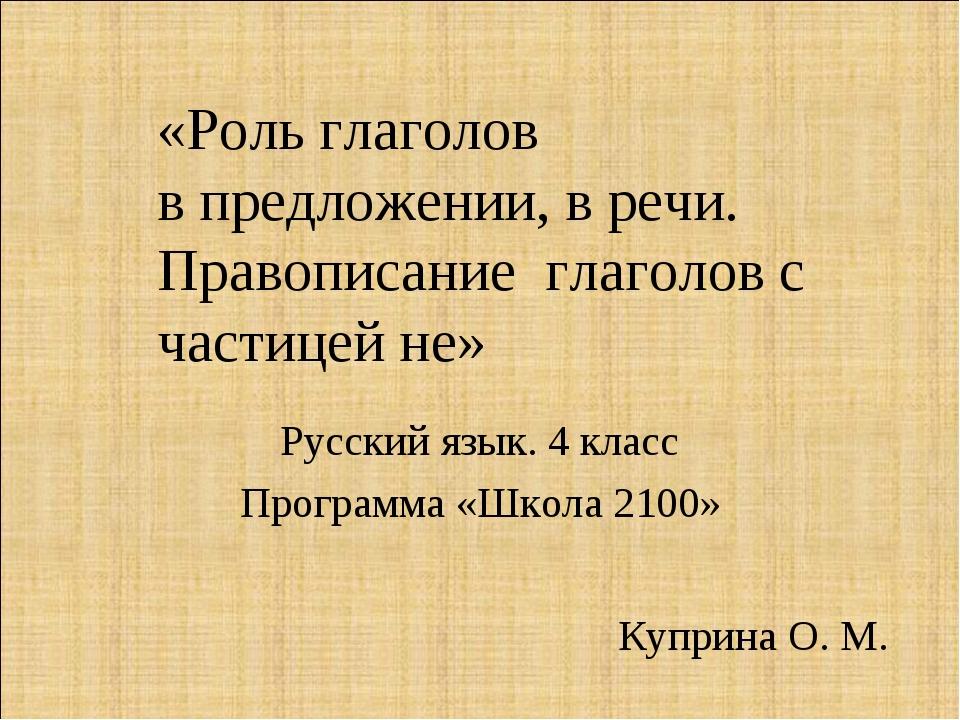 «Роль глаголов в предложении, в речи. Правописание глаголов с частицей не» Ру...