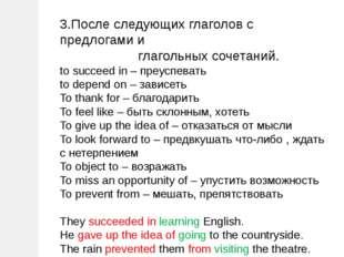 3.После следующих глаголов с предлогами и глагольных сочетаний. to succeed in
