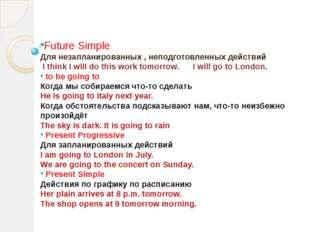 Future Simple Для незапланированных , неподготовленных действий I think I wi