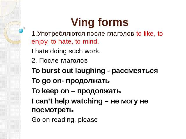 Ving forms 1.Употребляются после глаголов to like, to enjoy, to hate, to min...