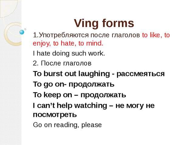 Ving forms 1.Употребляются после глаголов to like, to enjoy, to hate, to min...